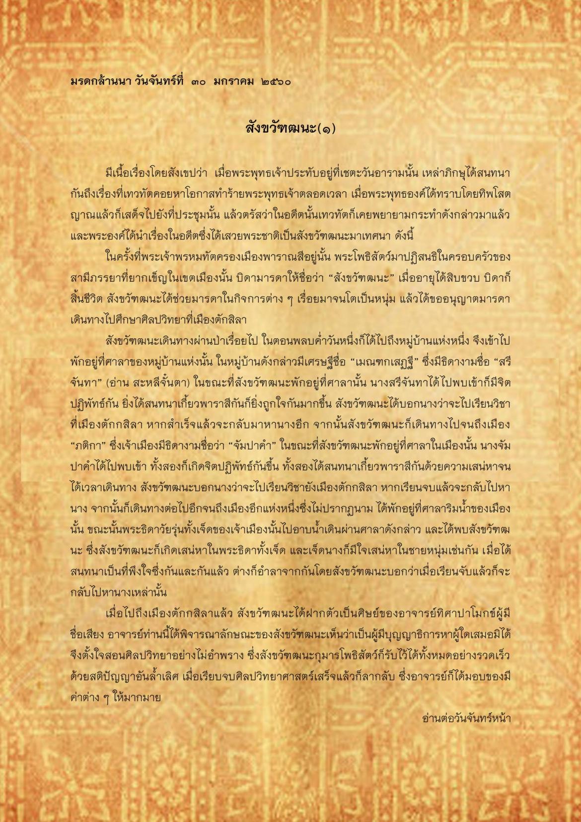 สังขวัฑฒนะ(1) - 30 มกราคม 2560