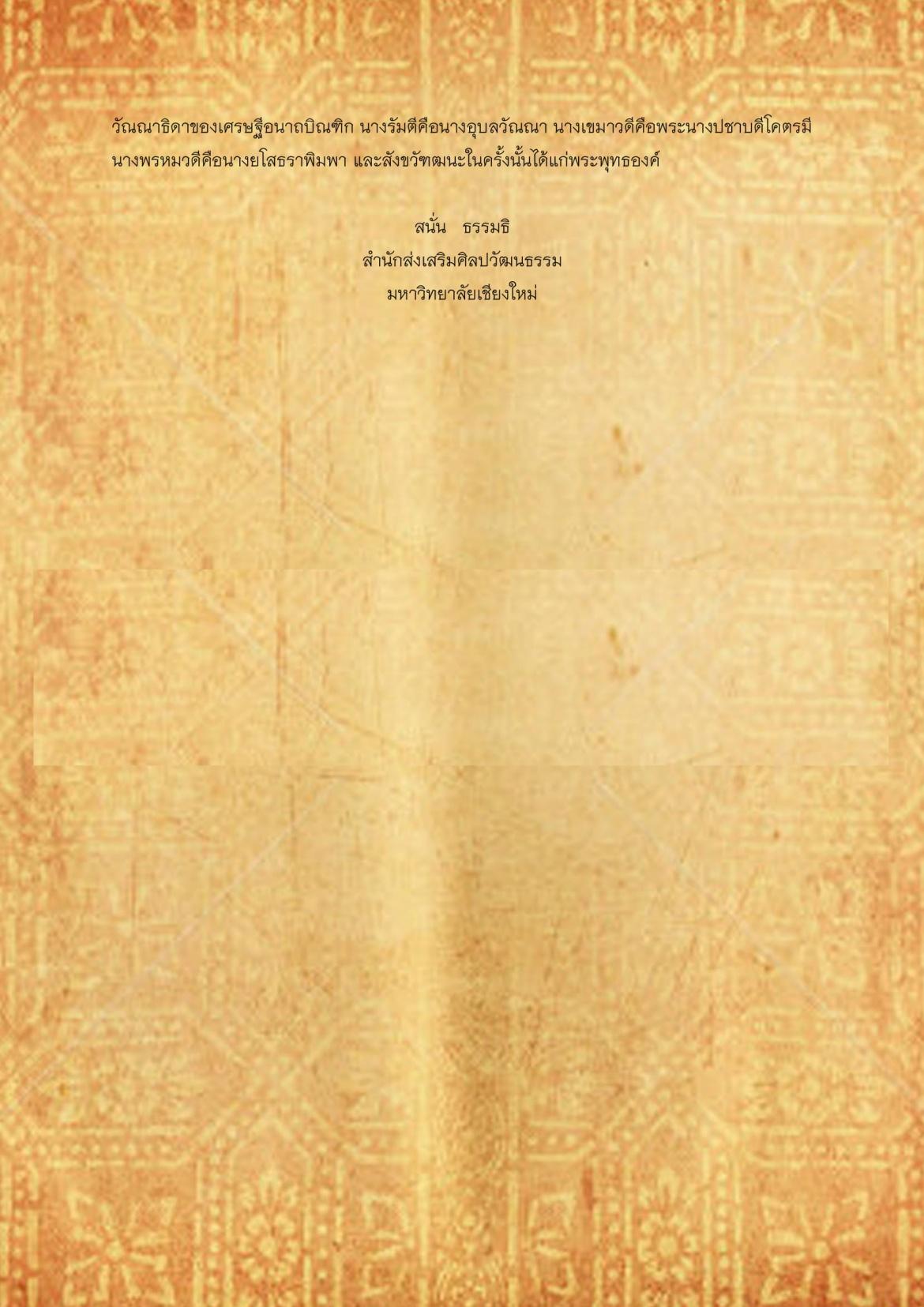 สังขวัฑฒนะ(4) - 27 กุมภาพันธ์ 2560
