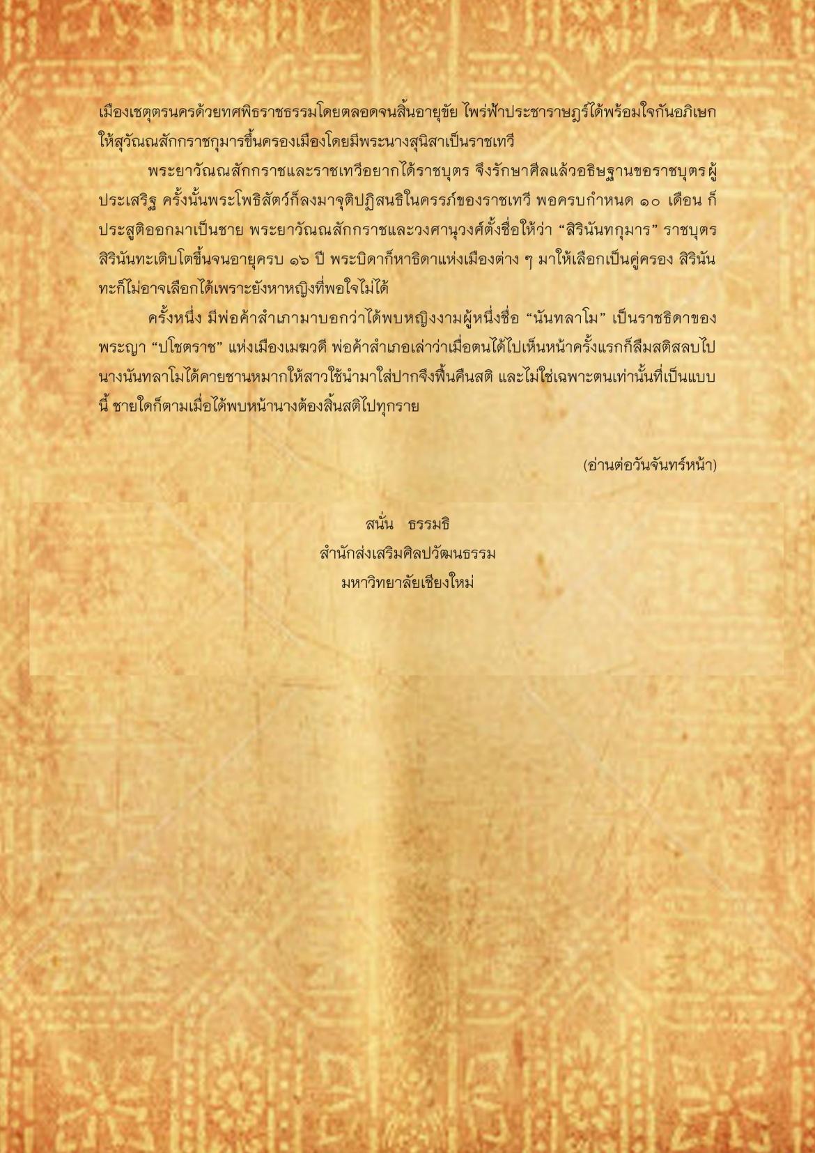 สิรินันทะ(2) - 13 มีนาคม 2560