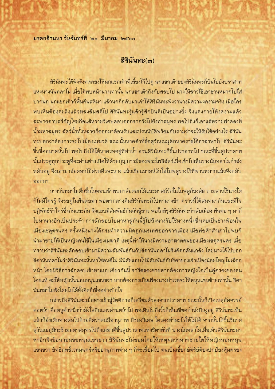 สิรินันทะ(3) - 20 มีนาคม 2560