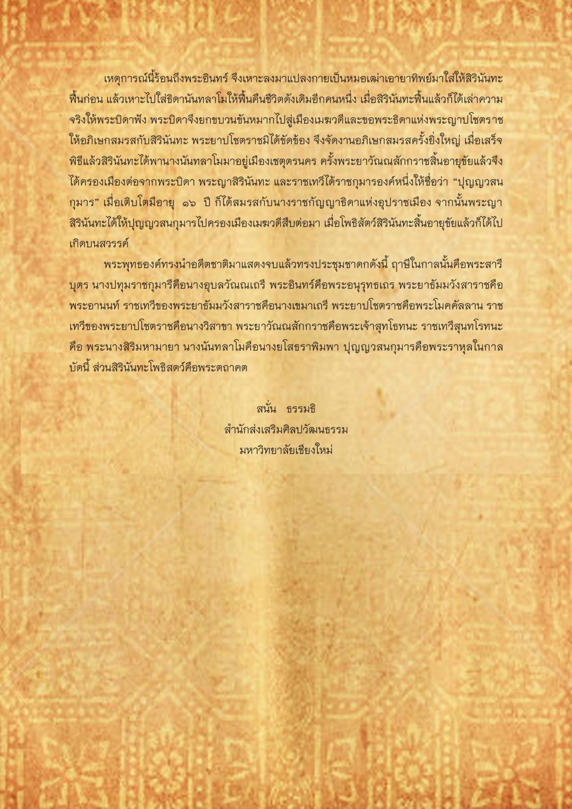 สิรินันทะ(4) - 27 มีนาคม 2560