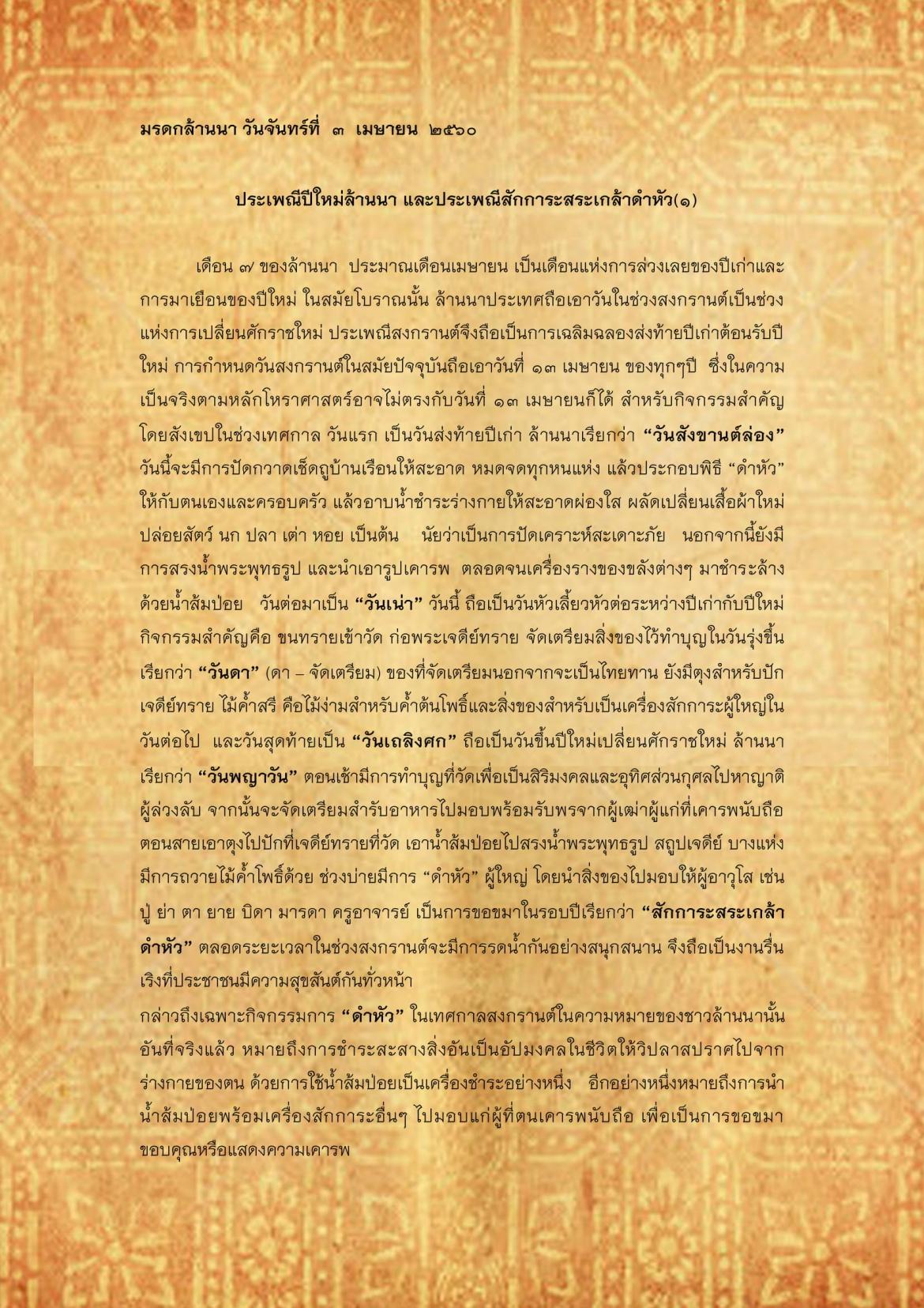 ประเพณีปีใหม่ล้านนาเเละประเพณีสักการะสระเกล้าดำหัว(1) - 3 เมษายน 2560
