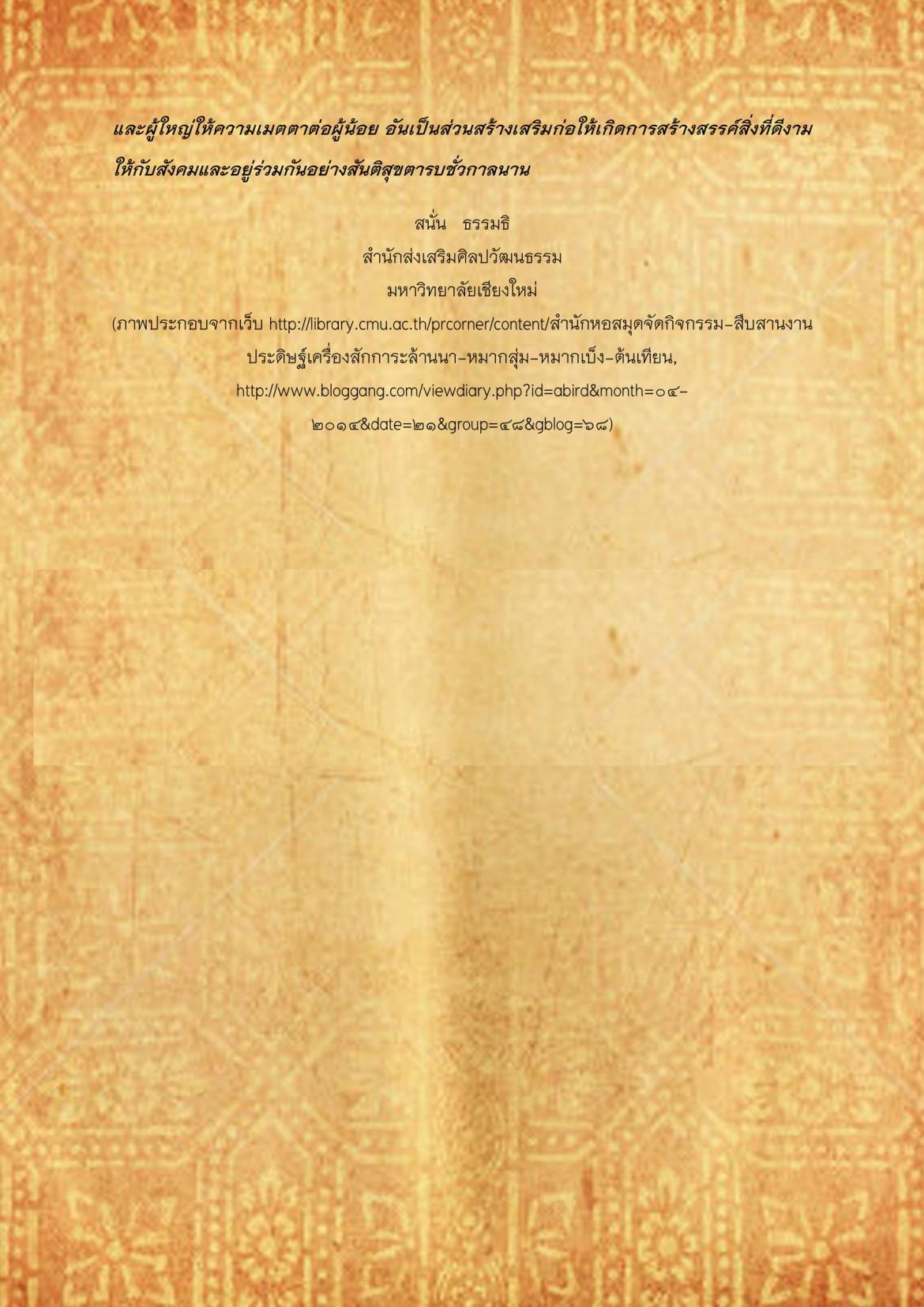 ประเพณีปีใหม่ล้านนาเเละประเพณีสักการะสระเกล้าดำหัว(2) - 10 เมษายน 2560