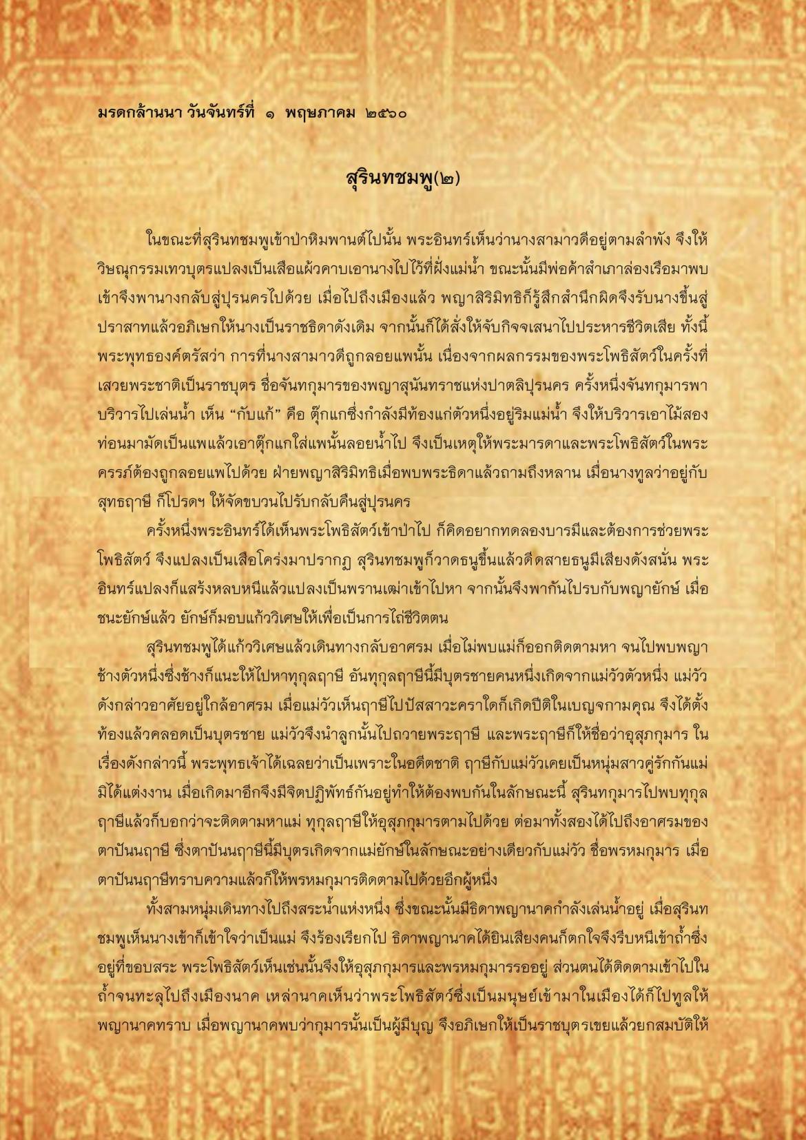 สุรินทชมพู(2) - 1 พฤษภาคม 2560