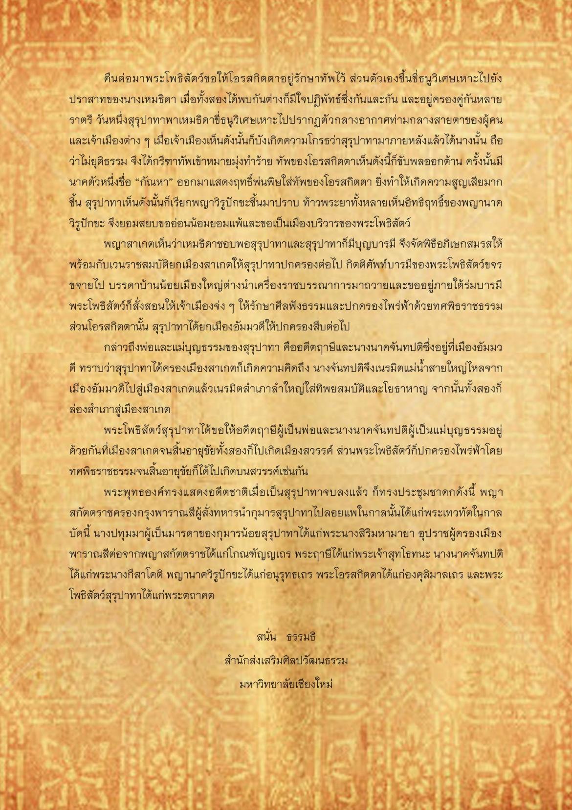 สุรุปาทา(2) - 15 พฤษภาคม 2560