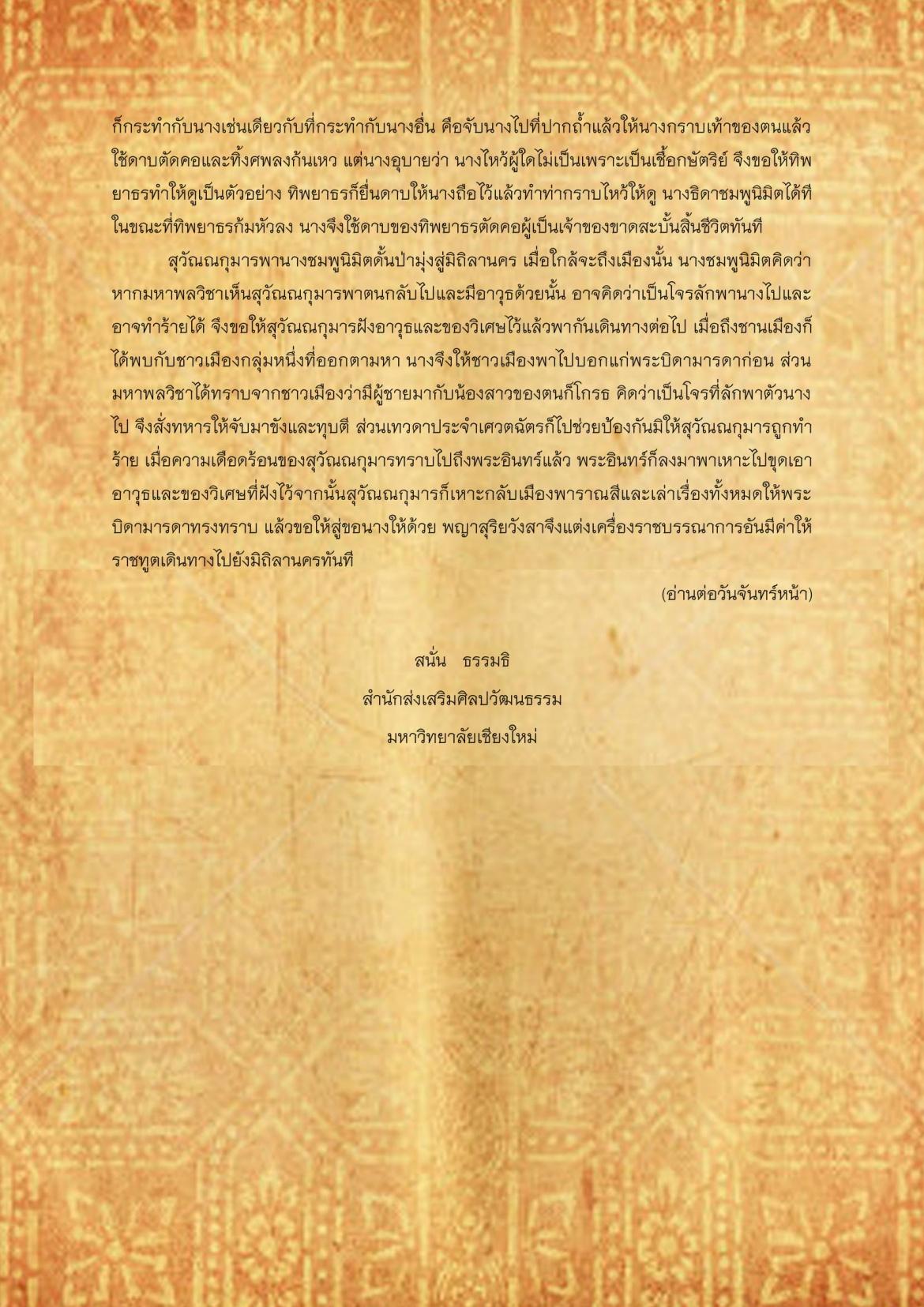 สุวัณณชมพู(4) - 12 มิถุนายน 2560