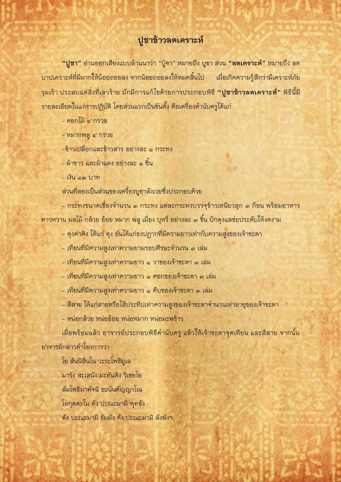 ปูชาข้าวลดเคราะห์ - 26 กุมภาพันธ์ 2561