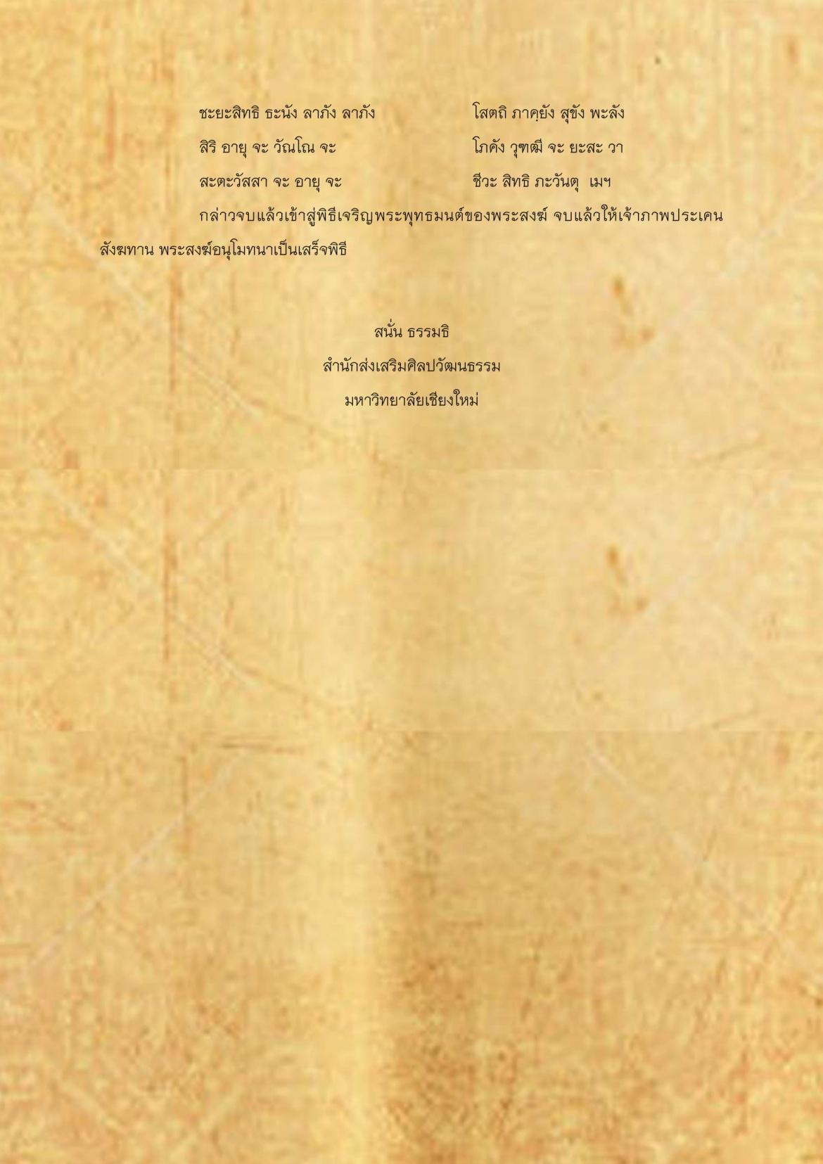 ปูชาเจเดีย์ทรายเก้าหลัง - 7 พฤษภาคม 2561