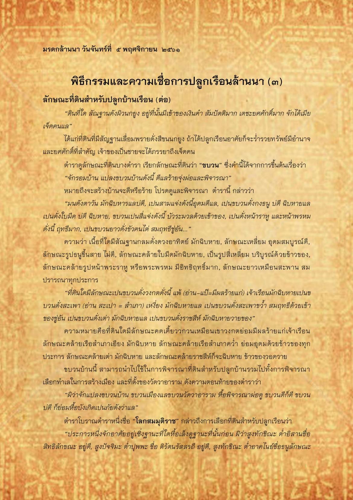 พิธีกรรมเเละความเชื่อการปลูกเรือนล้านนา(3) - 5 พฤศจิกายน 2561