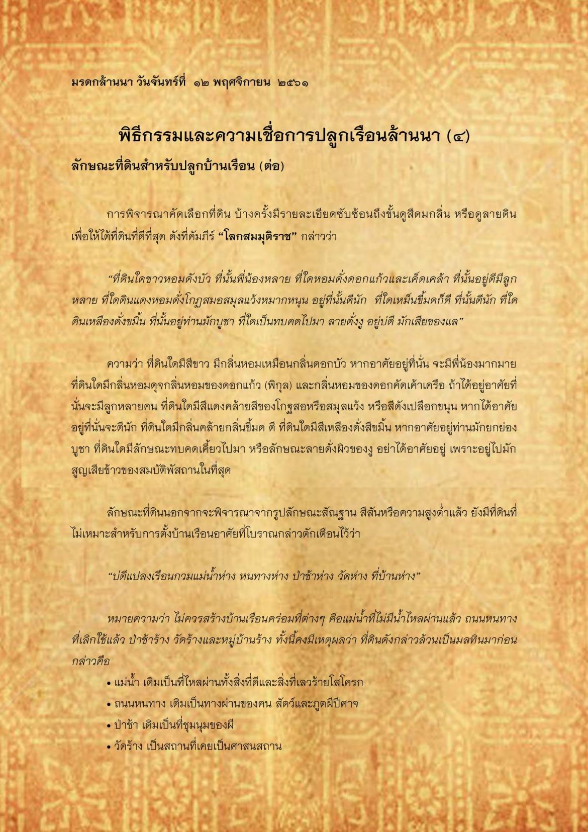 พิธีกรรมเเละความเชื่อการปลูกเรือนล้านนา(4) - 12 พฤศจิกายน 2561