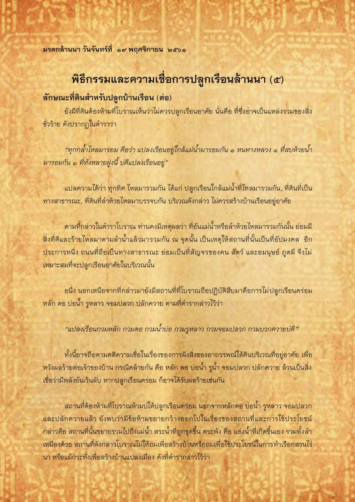 พิธีกรรมเเละความเชื่อการปลูกเรือนล้านนา(5) - 19 พฤศจิกายน 2561
