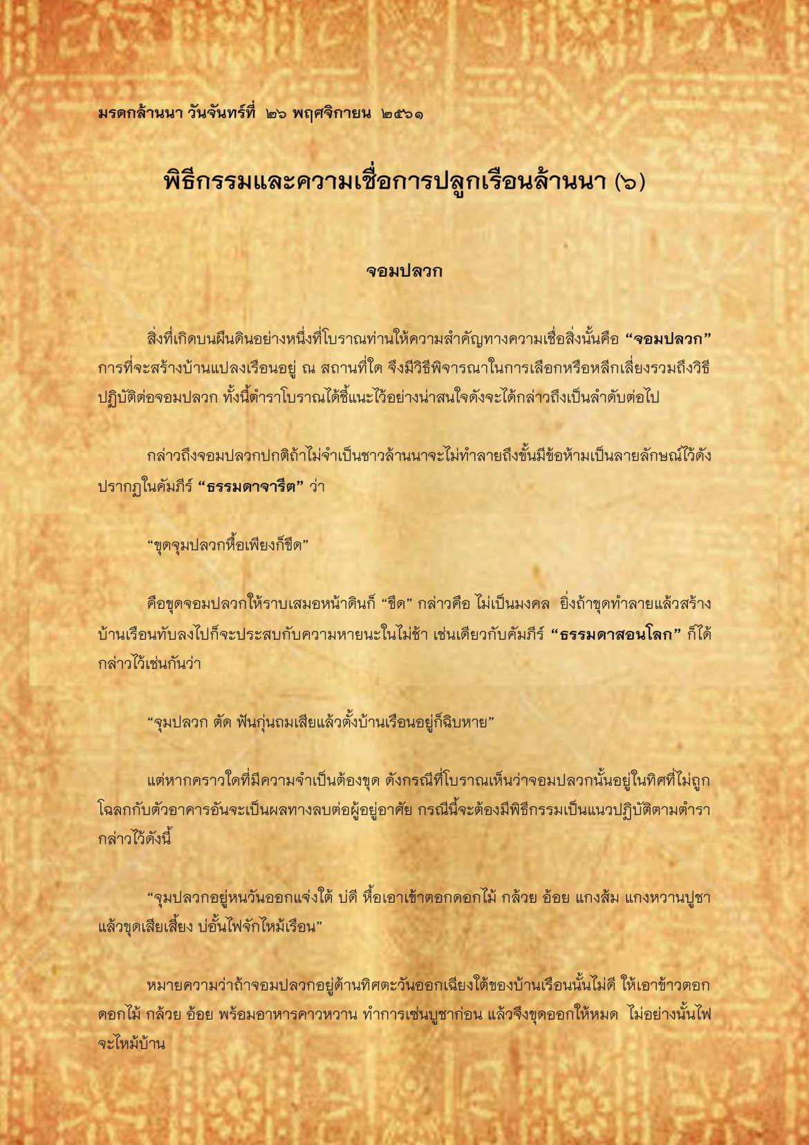 พิธีกรรมเเละความเชื่อการปลูกเรือนล้านนา(6) - 26 พฤศจิกายน 2561