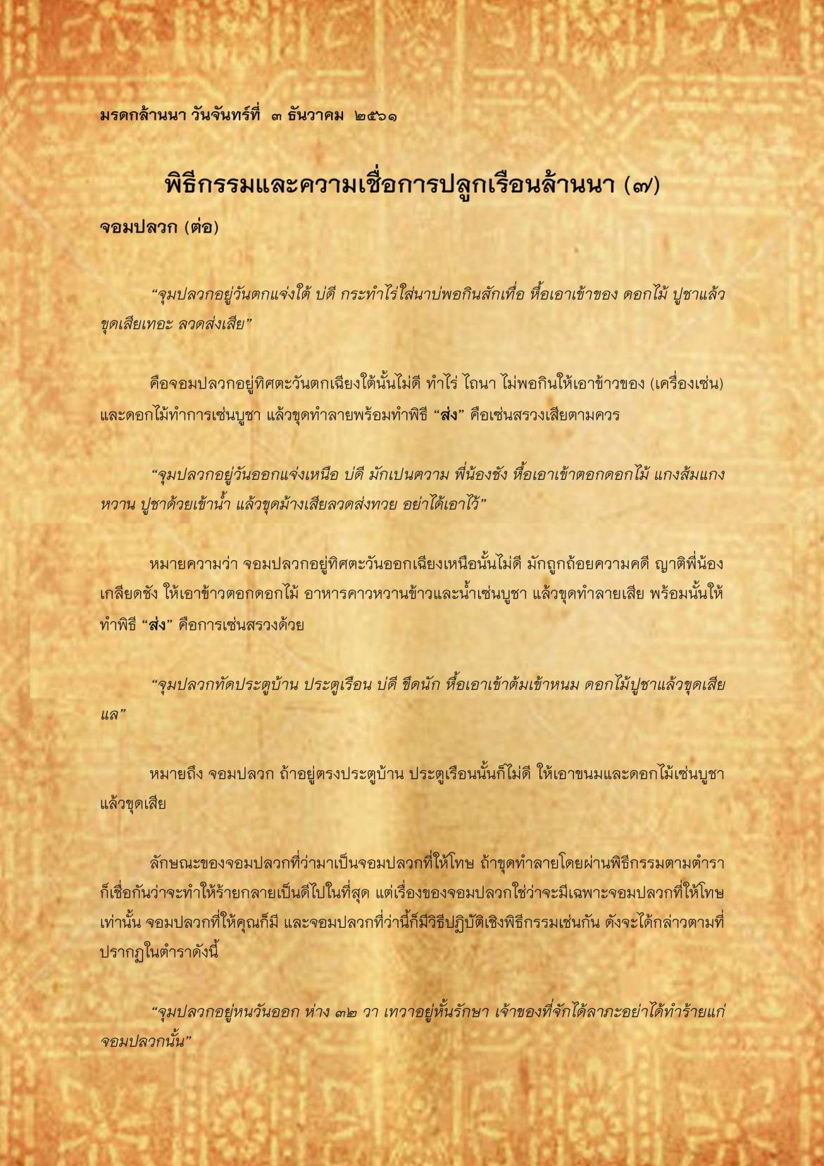 พิธีกรรมเเละความเชื่อการปลูกเรือนล้านนา(7) - 3 ธันวาคม 2561
