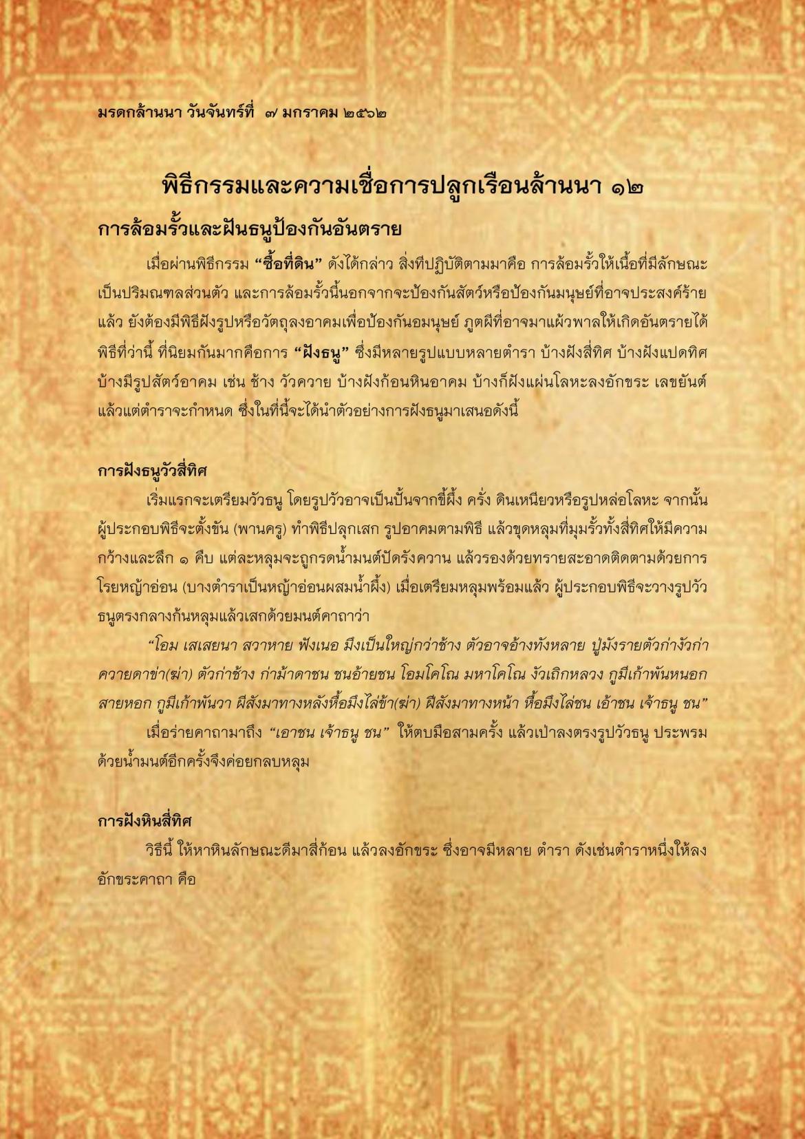 พิธีกรรมเเละความเชื่อการปลูกเรือนล้านนา(12) - 7 มกราคม 2562