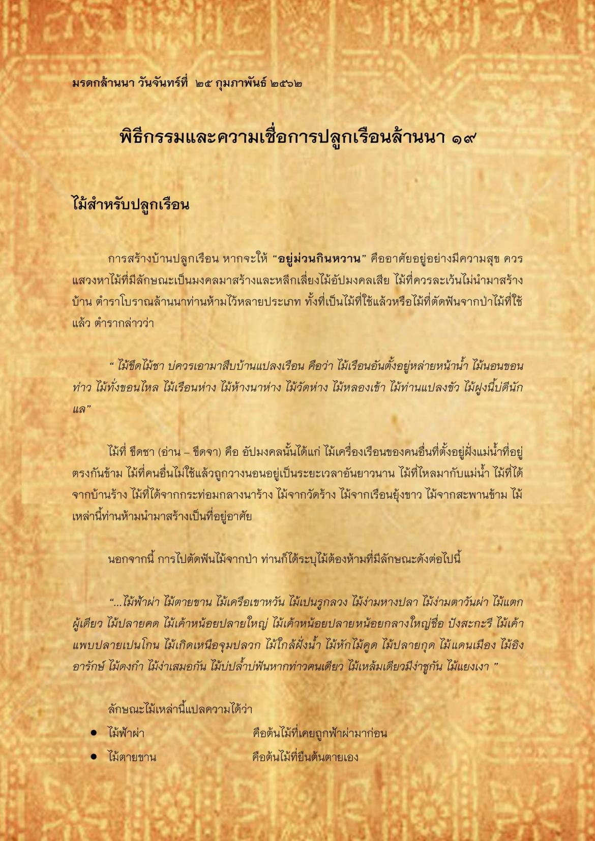 พิธีกรรมเเละความเชื่อการปลูกเรือนล้านนา(19) - 25 กุมภาพันธ์ 2562