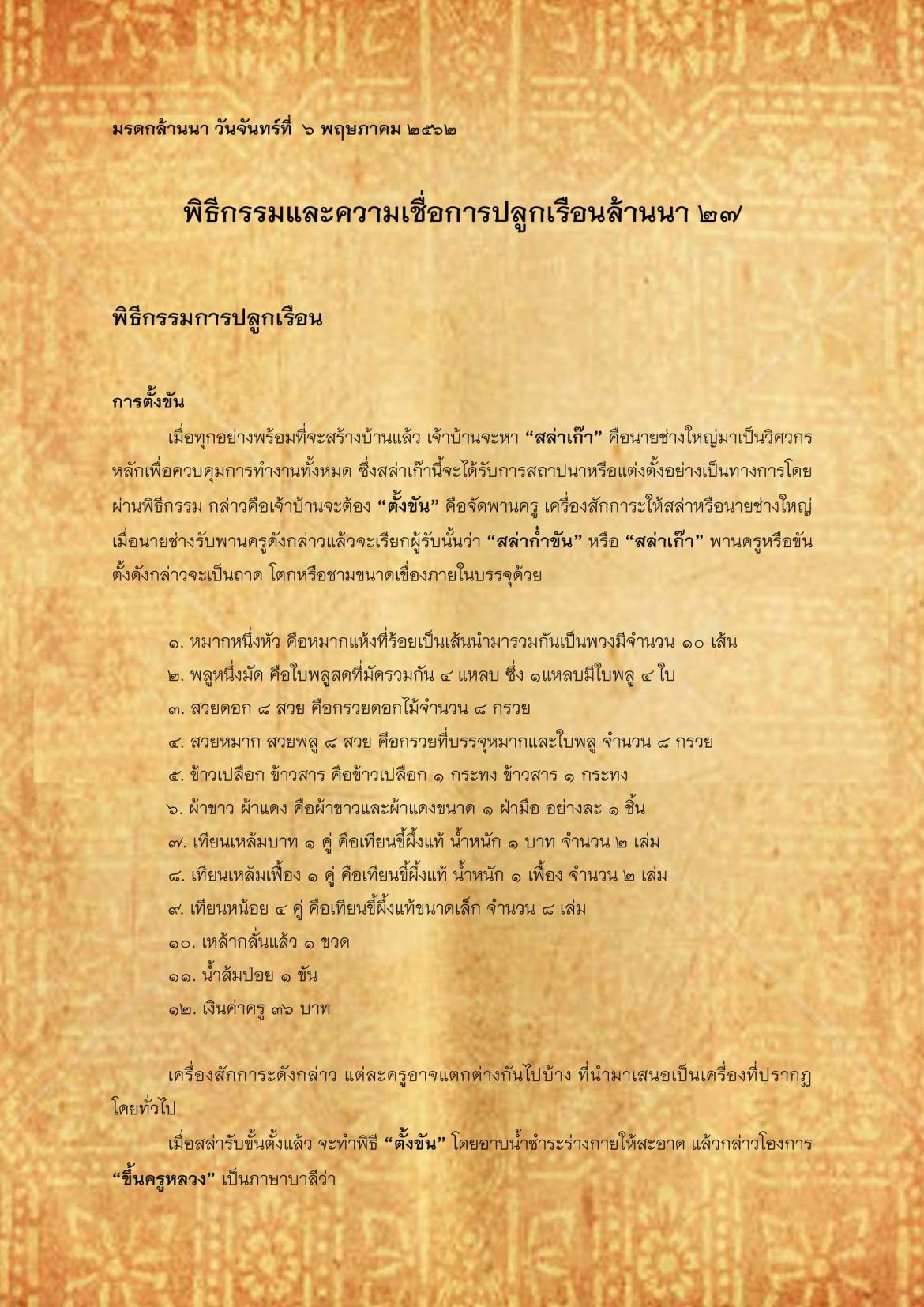 พิธีกรรมเเละความเชื่อการปลูกเรือนล้านนา(27) - 6 พฤษภาคม 2561