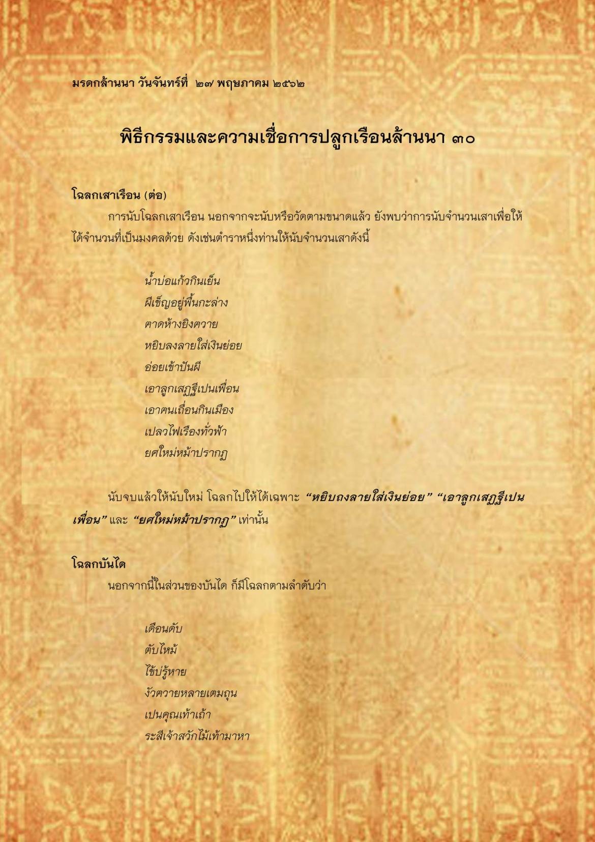 พิธีกรรมเเละความเชื่อการปลูกเรือนล้านนา(30) - 27 พฤษภาคม 2562