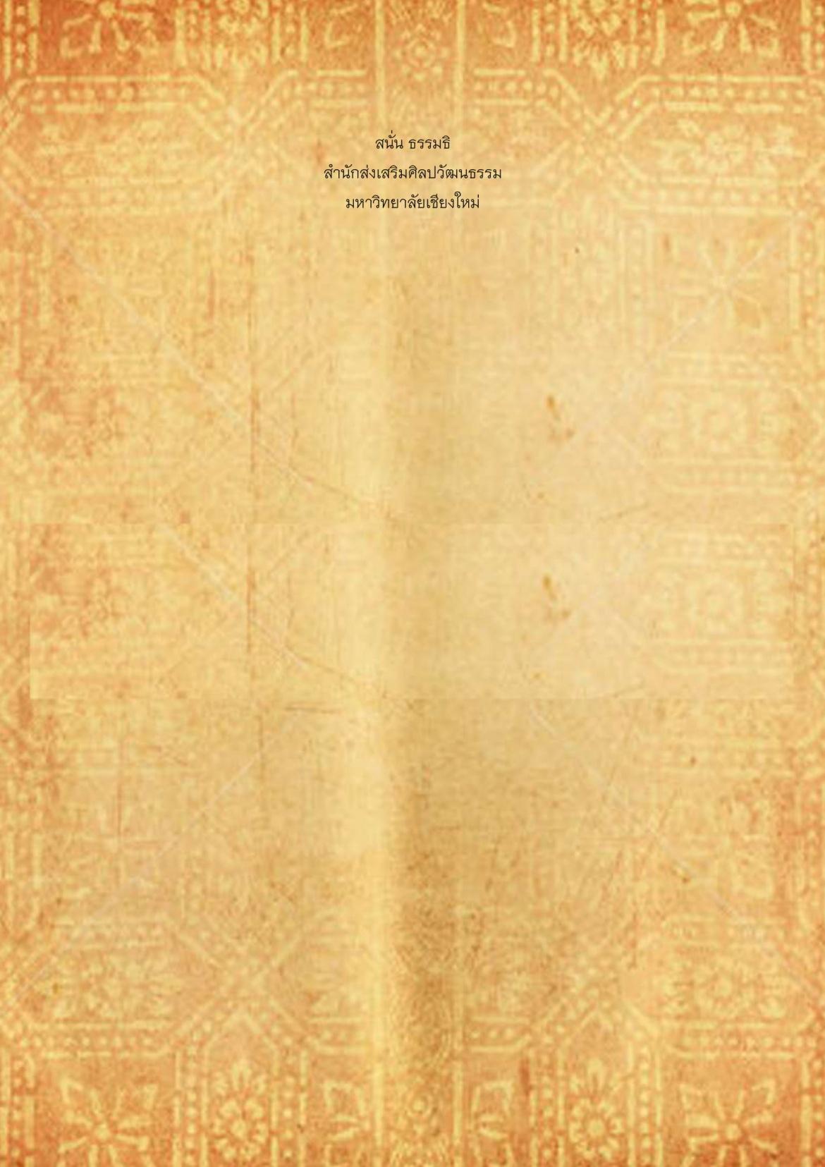 พิธีกรรมเเละความเชื่อการปลูกเรือนล้านนา(33) - 17 มิถุนายน 2562