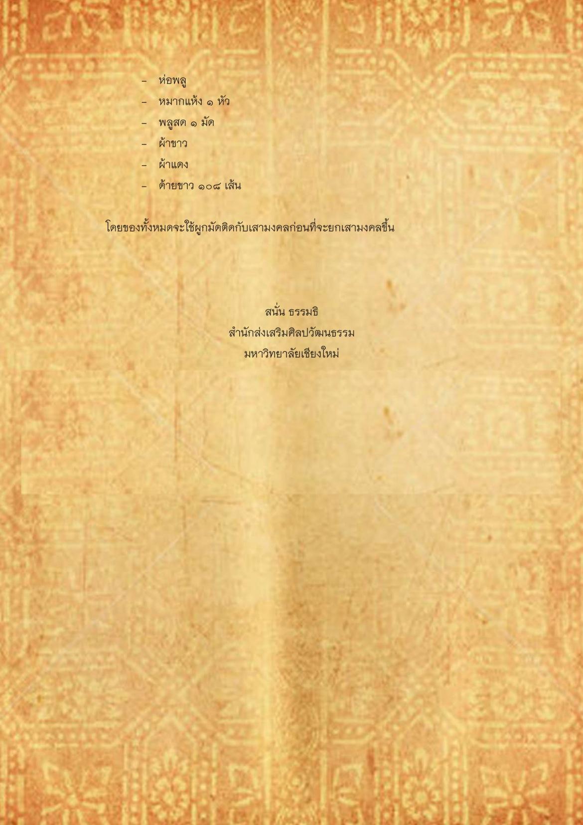 พิธีกรรมเเละความเชื่อการปลูกเรือนล้านนา(26) - 8 กรกฎาคม 2562