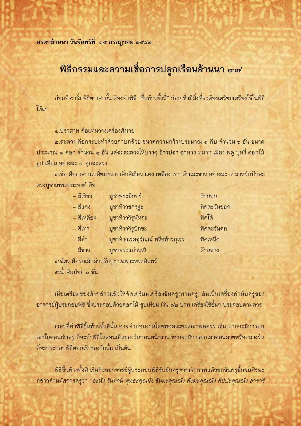 พิธีกรรมเเละความเชื่อการปลูกเรือนล้านนา(37) - 15 กรกฎาคม 2562