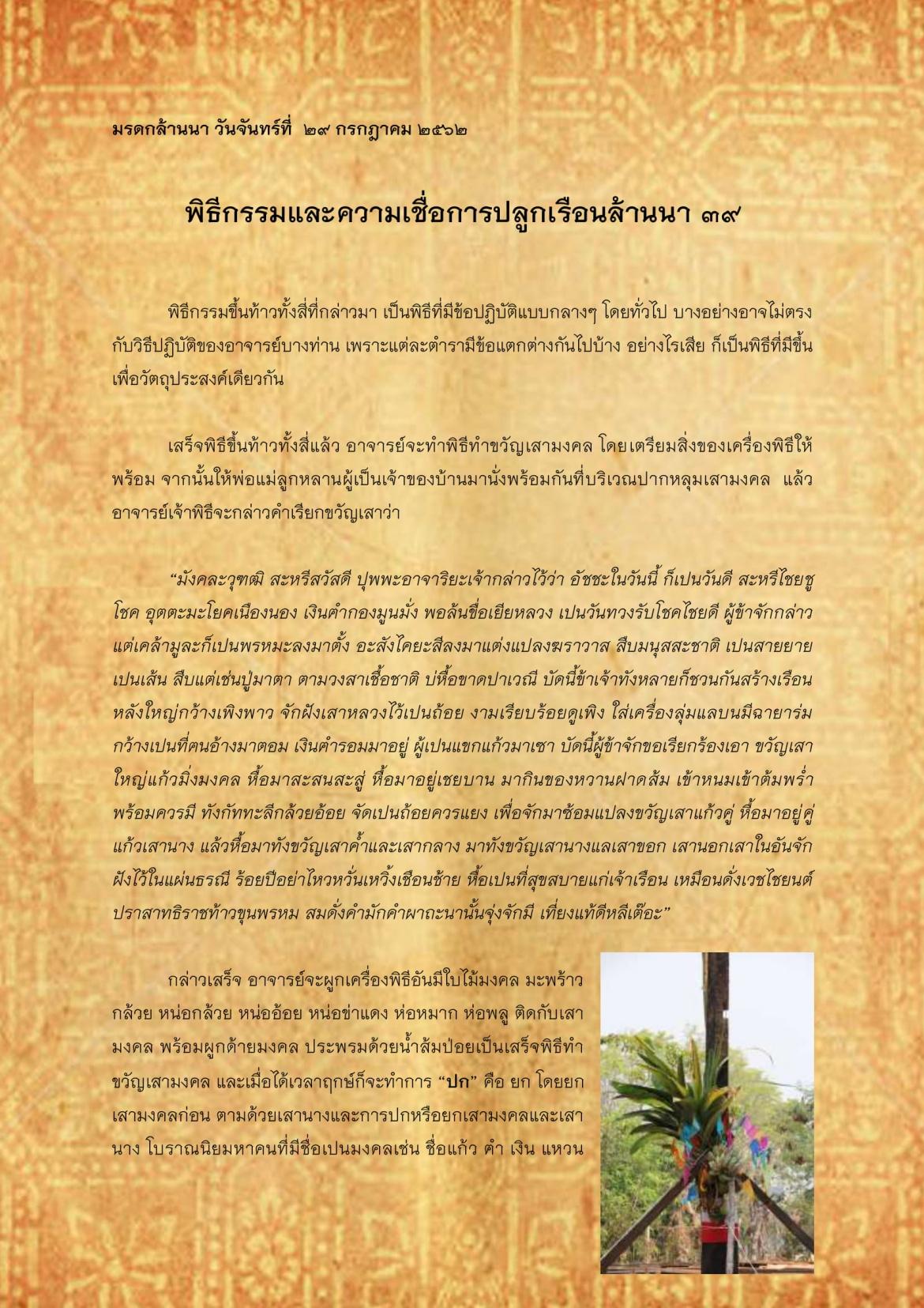 พิธีกรรมเเละความเชื่อการปลูกเรือนล้านนา(39) - 29 กรกฎาคม  2562