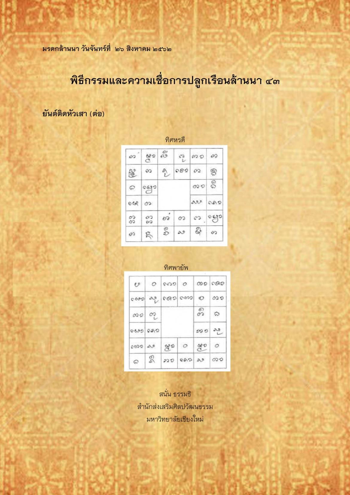 พิธีกรรมเเละความเชื่อการปลูกเรือนล้านนา(43) - 26 สิงหาคม 2562