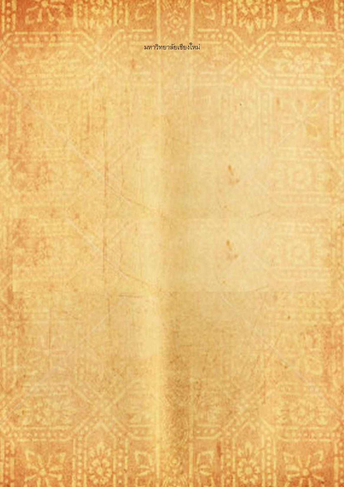 พิธีกรรมเเละความเชื่อการปลูกเรือนล้านนา(49) - 7 ตุลาคม 2562
