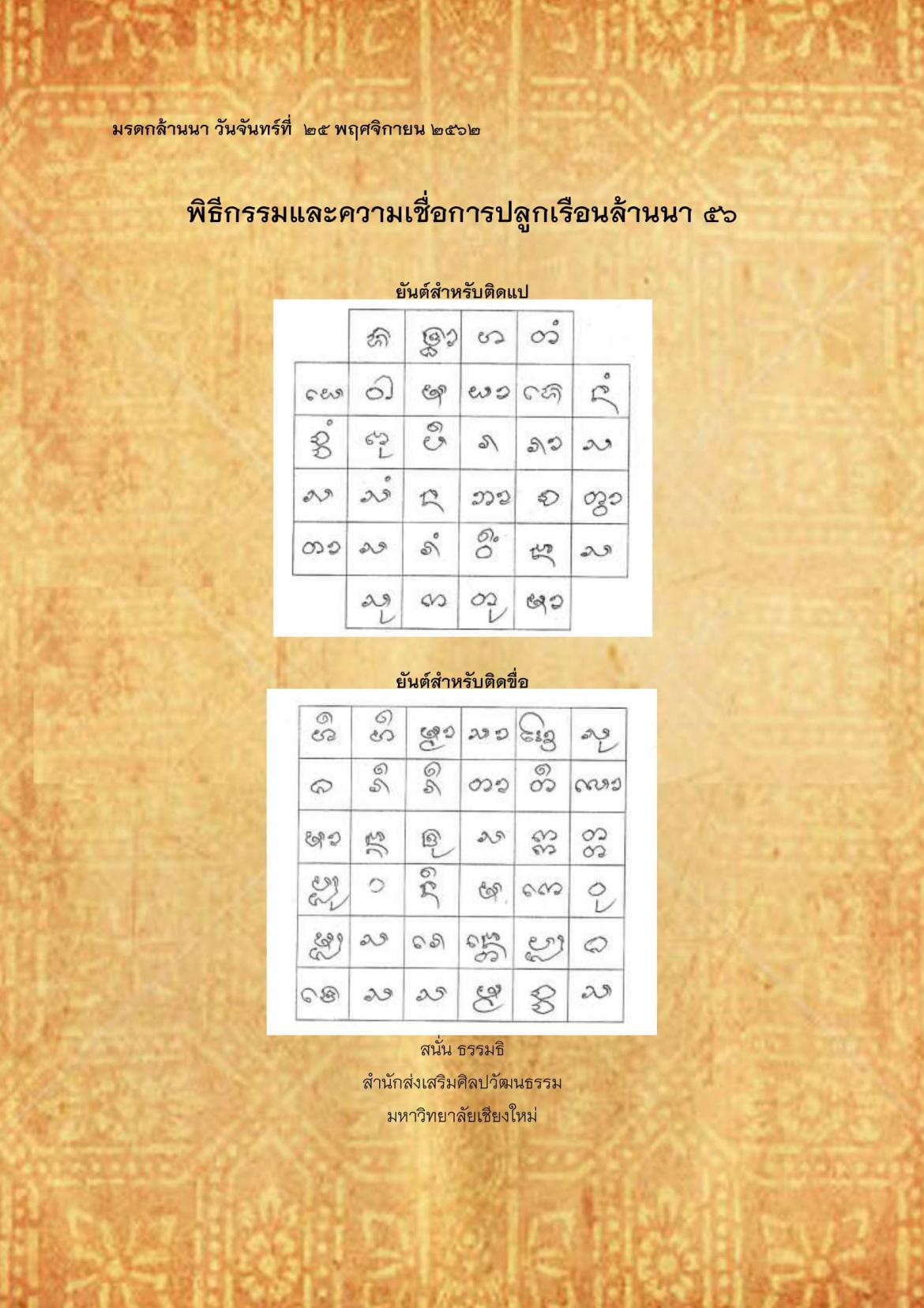 พิธีกรรมเเละความเชื่อการปลูกเรือนล้านนา(56) - 25 พฤศจิกายน 2562