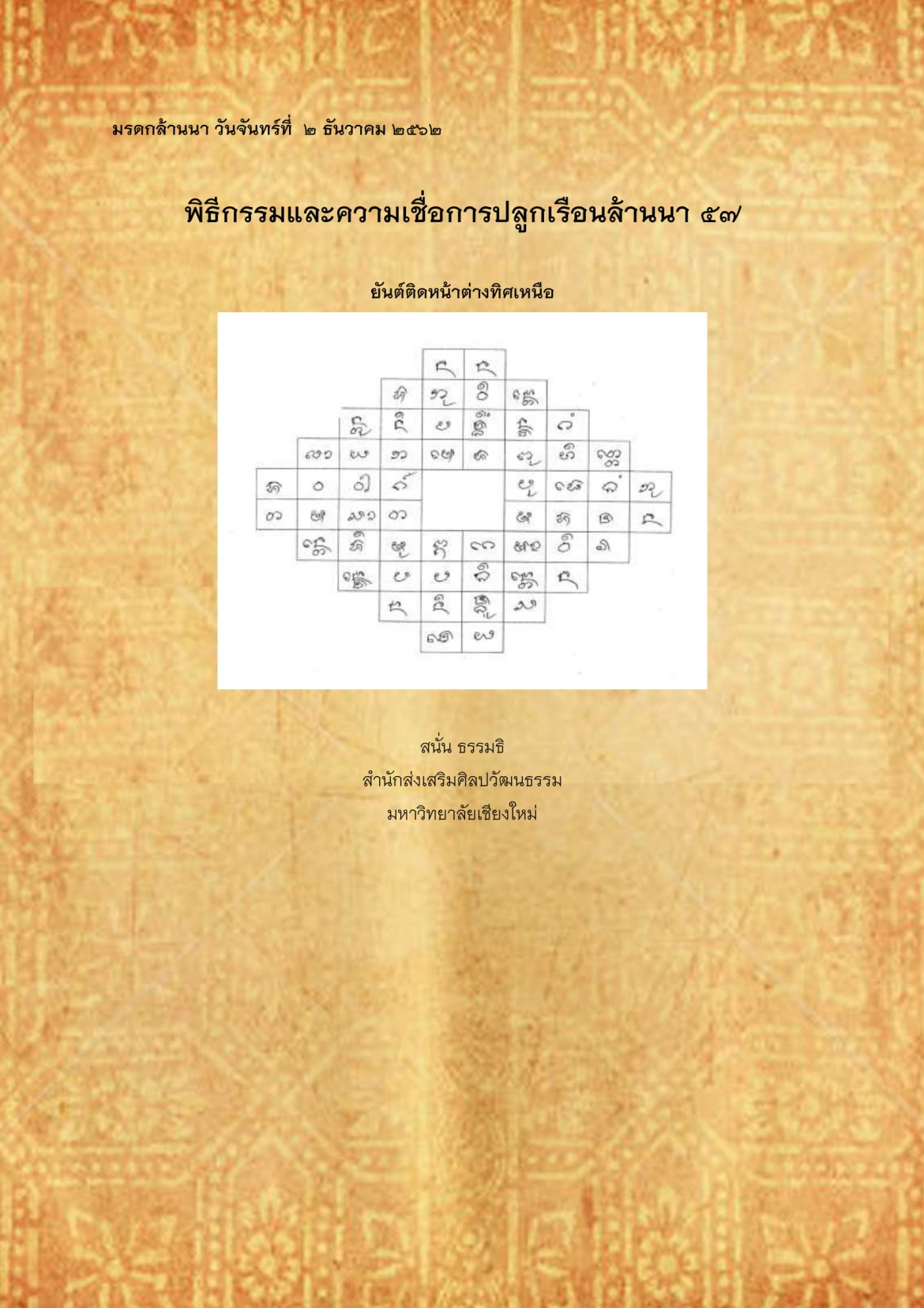 พิธีกรรมเเละความเชื่อการปลูกเรือนล้านนา(57) - 2 ธันวาคม 2562