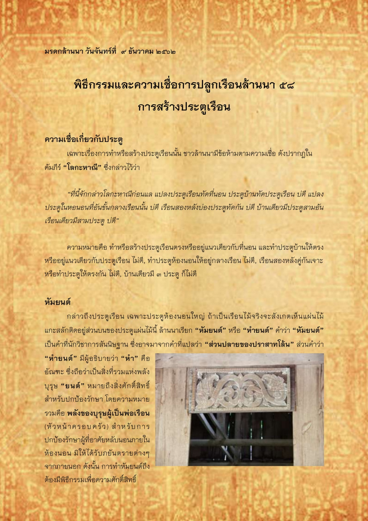 พิธีกรรมเเละความเชื่อการปลูกเรือนล้านนา(58) - 9 ธันวาคม 2562