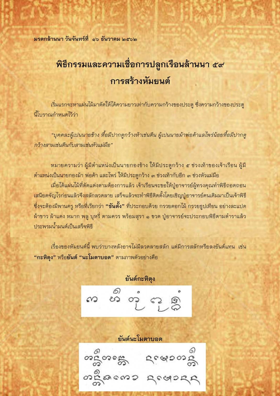 พิธีกรรมเเละความเชื่อการปลูกเรือนล้านนา(59) - 16 ธันวาคม 2562