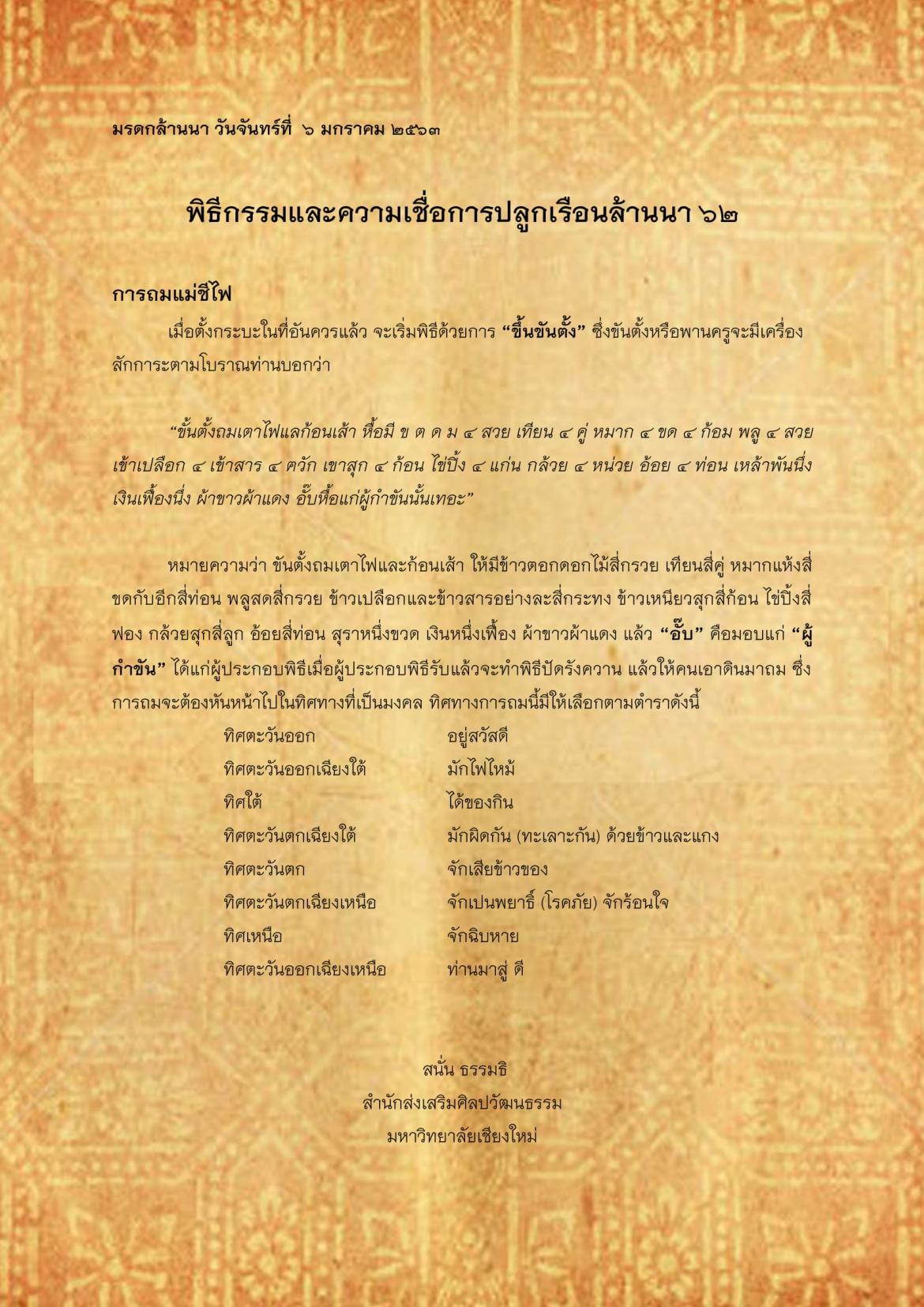 พิธีกรรมเเละความเชื่อการปลูกเรือนล้านนา(62) - 6 มกราคม 2563