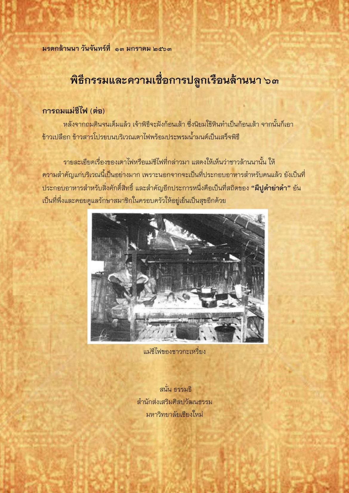 พิธีกรรมเเละความเชื่อการปลูกเรือนล้านนา(63) - 13 มกราคม 2563