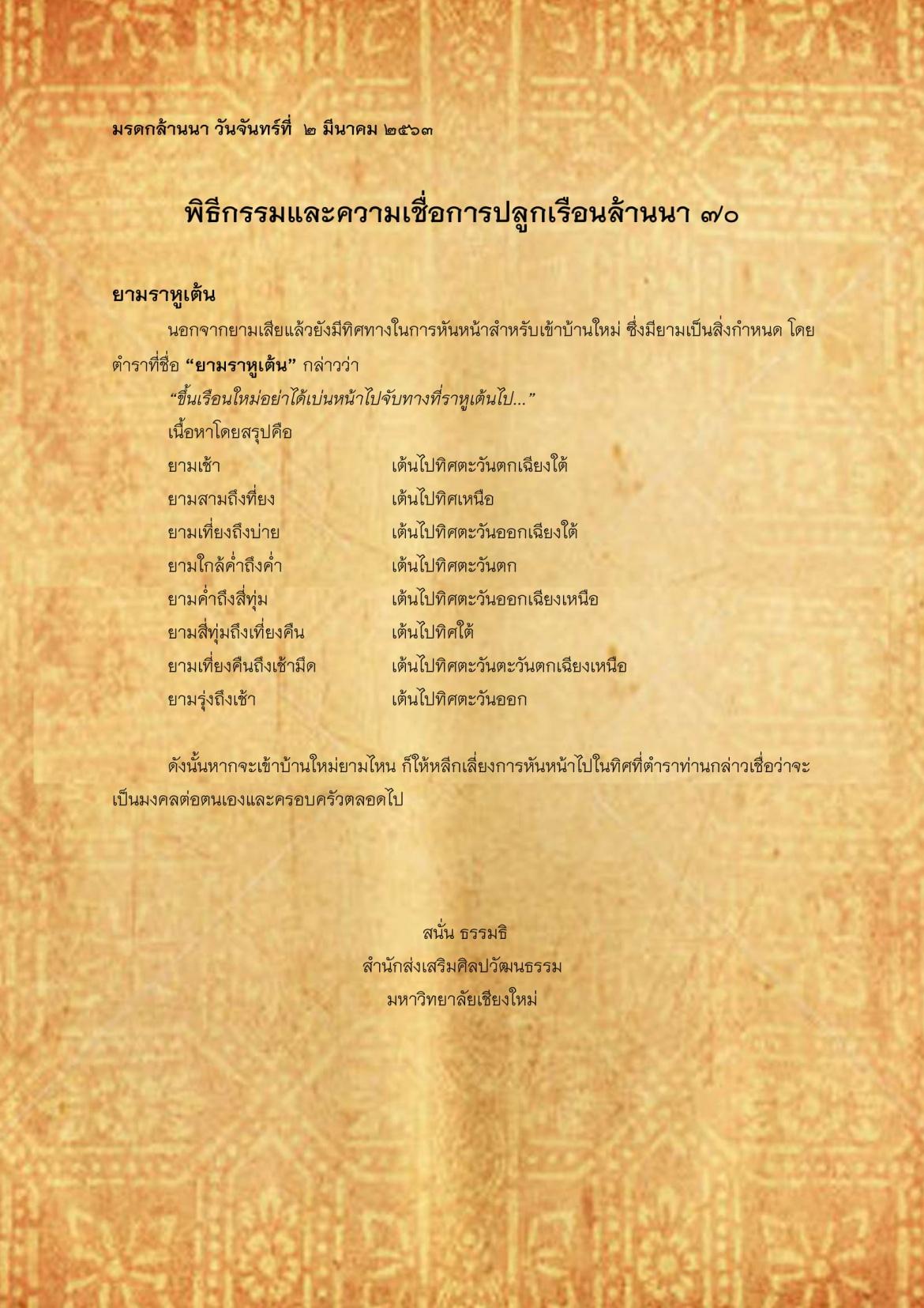 พิธีกรรมเเละความเชื่อการปลูกเรือนล้านนา(70) - 2 มีนาคม 2563