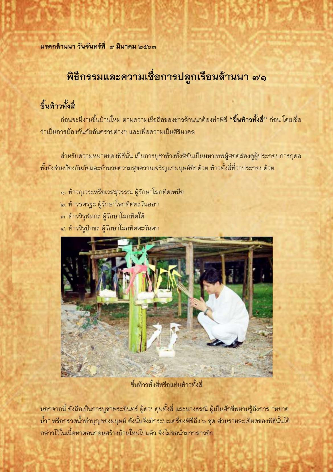 พิธีกรรมเเละความเชื่อการปลูกเรือนล้านนา(71) - 9 มีนาคม 2563