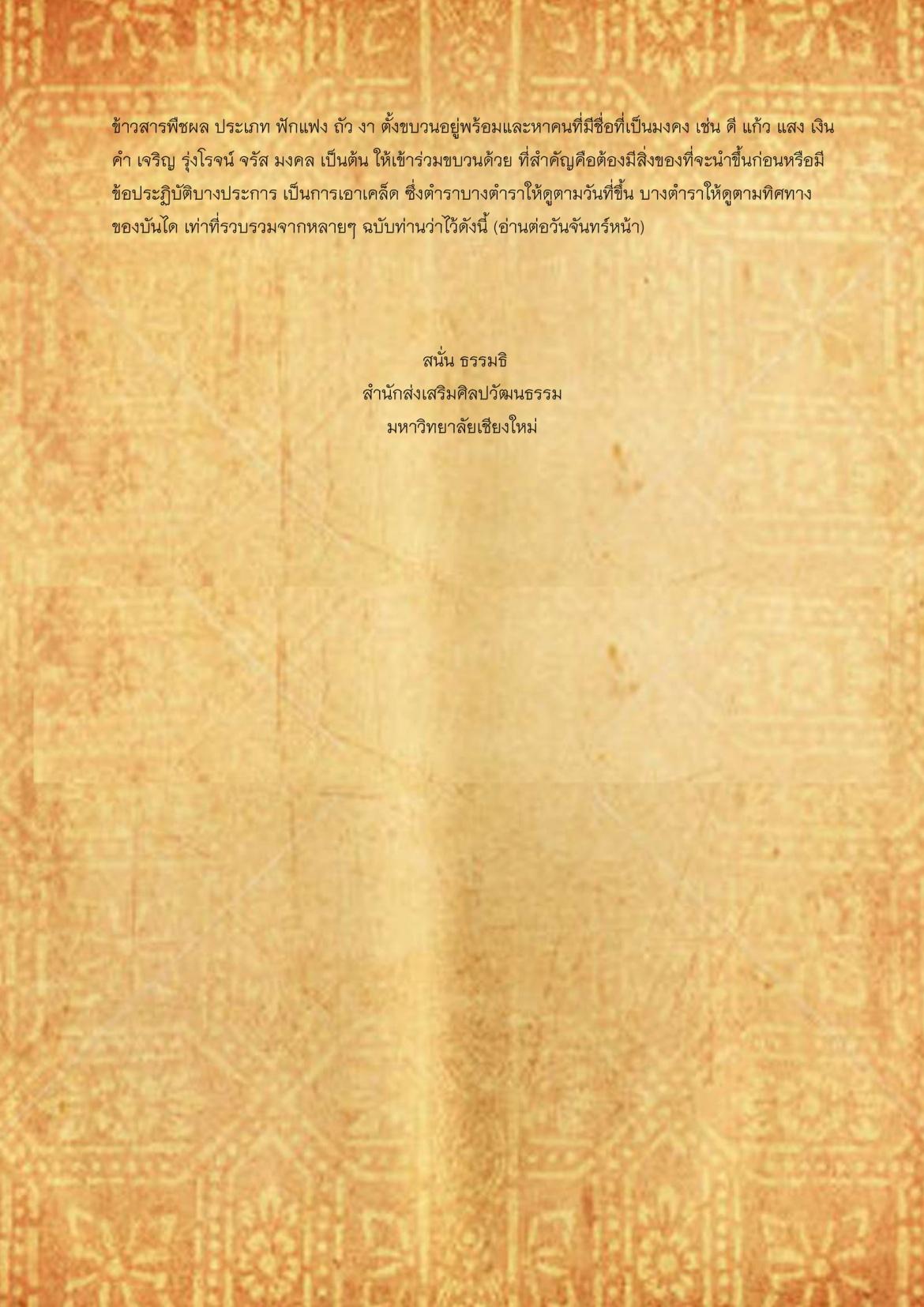 พิธีกรรมเเละความเชื่อการปลูกเรือนล้านนา(73) - 23 มีนาคม 2563