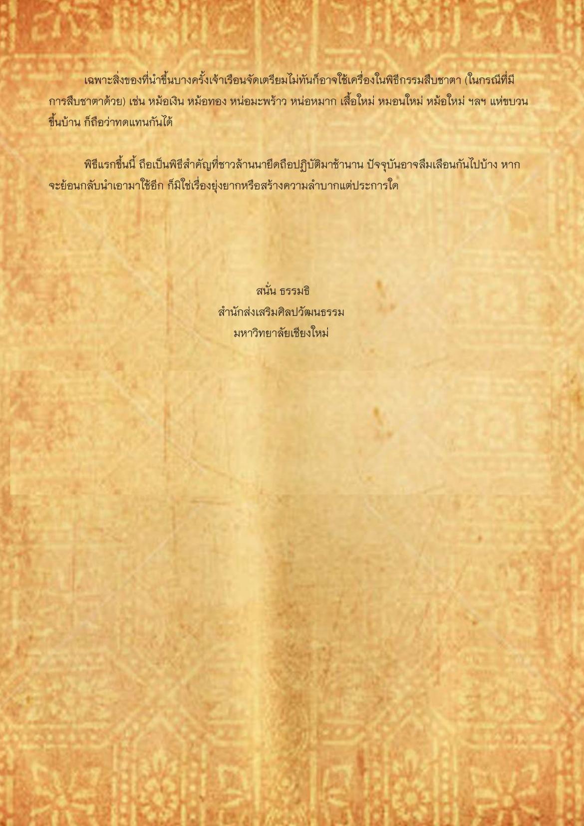 พิธีกรรมเเละความเชื่อการปลูกเรือนล้านนา(75) - 6 เมษายน 2563