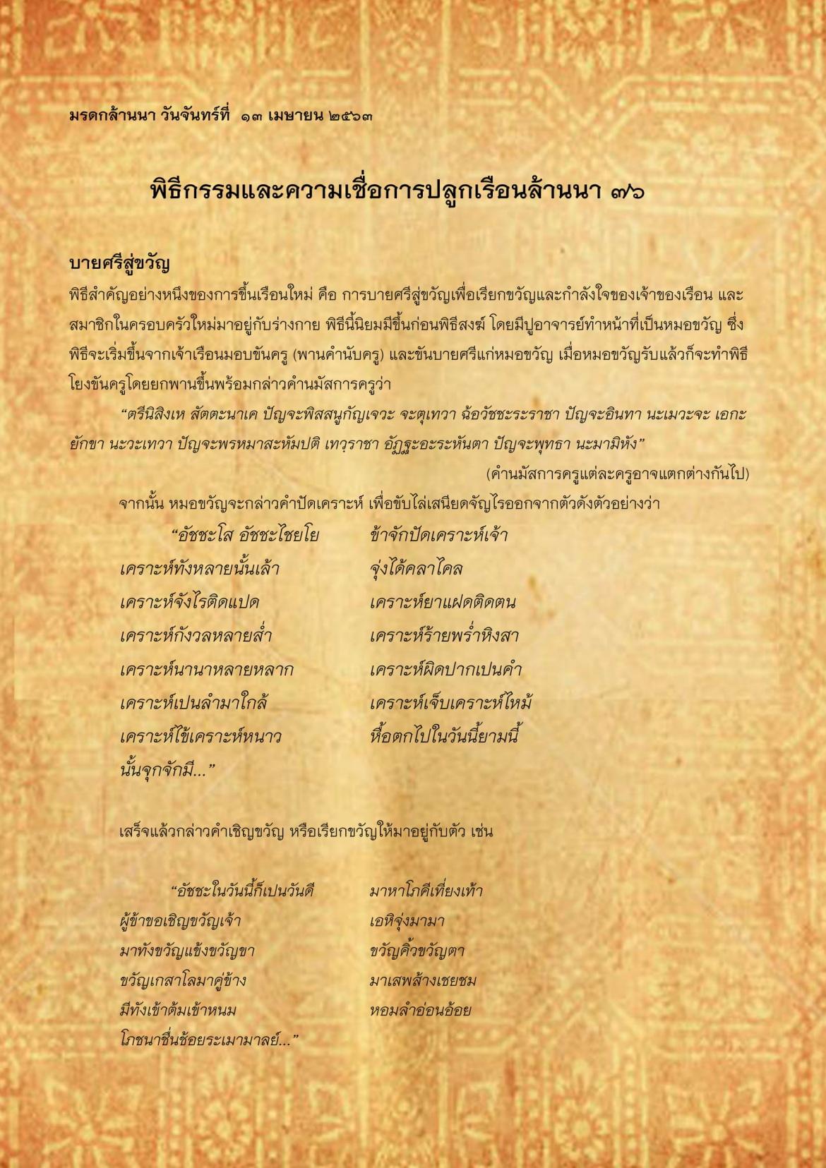 พิธีกรรมเเละความเชื่อการปลูกเรือนล้านนา(76) - 13 เมษายน 2563