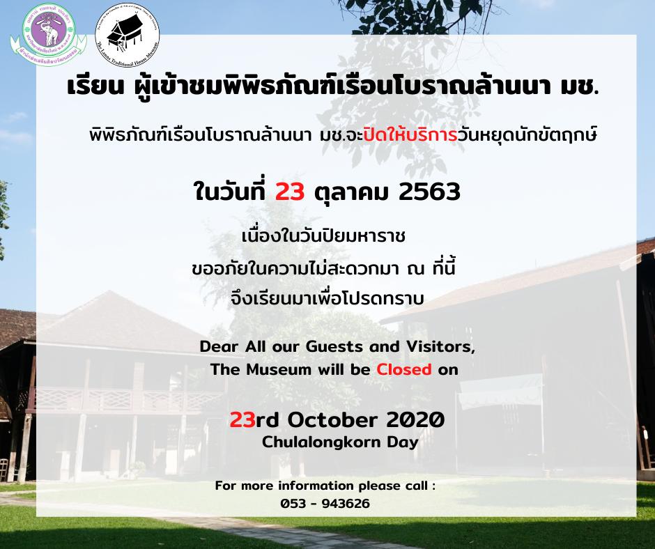 พิพิธภัณฑ์เรือนโบราณล้านนา มช. ประกาศปิดให้บริการในวันหยุดนักขัตฤกษ์ในวันที่  23 ตุลาคม 2563 เนื่องในวันปิยมหาราช