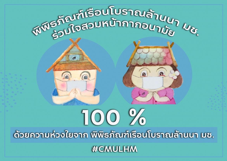 พิพิธภัณฑ์เรือนโบราณล้านนา มช.  ขอเชิญชวนให้คนไทย สวมหน้ากากอนามัย 100%