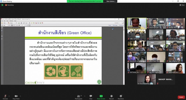 จัดอบรมให้ความรู้เกี่ยวกับแนวทางการดำเนินงานตามเกณฑ์โครงการสำนักงานสีเขียว (Green Office) ผ่านระบบ Zoom Online