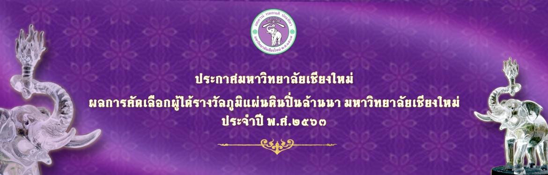 ประกาศมหาวิทยาลัยเชียงใหม่ เรื่อง ผลการคัดเลือกผู้ได้รับรางวัลภูมิแผ่นดินปิ่นล้านนา มหาวิทยาลัยเชียงใหม่ ประจำปี พ.ศ. 2563