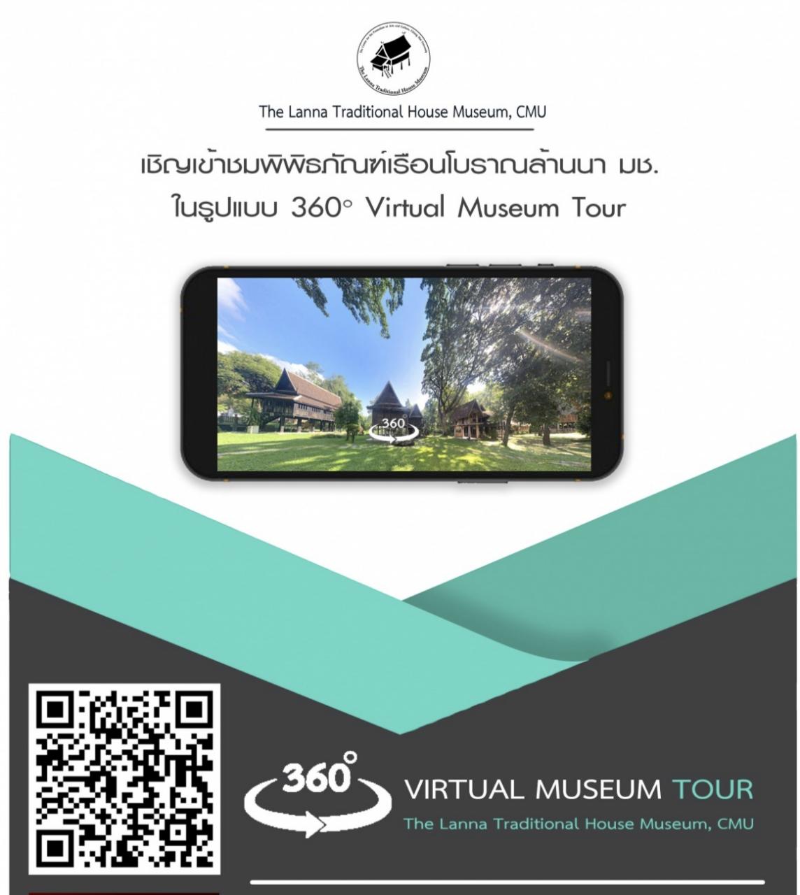 เชิญเที่ยวชมพิพิธภัณฑ์เรือนโบราณล้านนา มช.  ในรูปแบบ 360 Virtual Museum Tour
