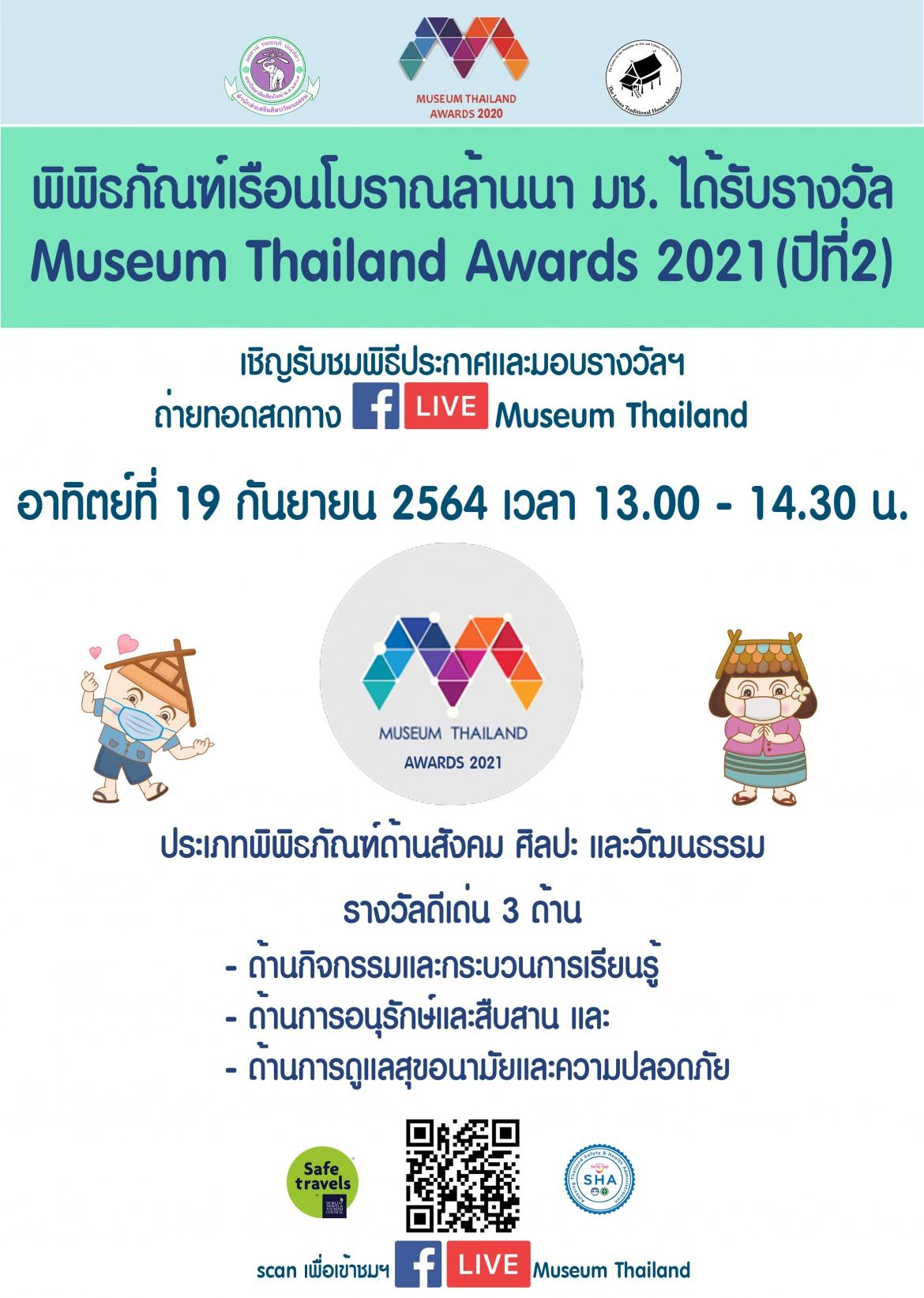พิพิธภัณฑ์เรือนโบราณล้านนา มช. ได้รับรางวัล Museum Thailand Awards 2021 (ปีที่ 2)