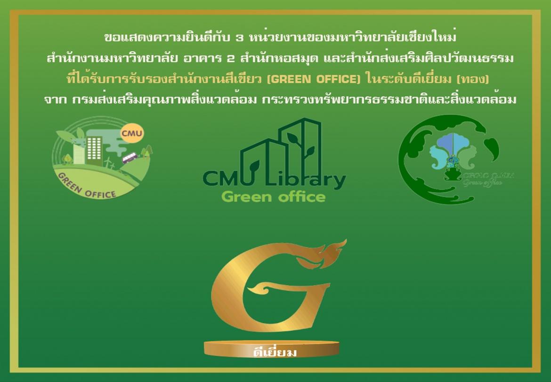 ขอแสดงความยินดีกับ 3 หน่วยงานของมหาวิทยาลัยเชียงใหม่  ที่ได้รับการรับรองสำนักงานสีเขียว GREEN OFFICEระดับดีเยี่ยม (ทอง) จากกรมส่งเสริมคุณภาพสิ่งแวดล้อม กระทรวงทรัพยากรธรรมชาติและสิ่งแวดล้อม