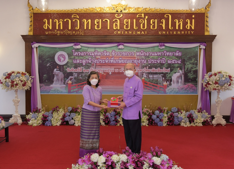 ร่วมรับมอบเกียรติบัตรเกษียณอายุงาน  ในพิธีมุทิตาจิต ข้าราชการ พนักงาน และลูกจ้างประจำของมหาวิทยาลัยเชียงใหม่ ที่เกษียณอายุงาน ประจำปี 2564