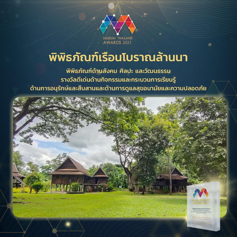 พิพิธภัณฑ์เรือนโบราณล้านนา มหาวิทยาลัยเชียงใหม่ ได้รับรางวัล Museum Thailand Awards 2021 เป็นปีที่ 2