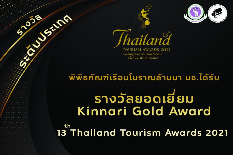 พิพิธภัณฑ์เรือนโบราณล้านนา มช. ได้รับรางวัลกินรีทองยอดเยี่ยม (Kinnari Gold Award) จากการคัดเลือกรางวัลอุตสาหกรรมท่องเที่ยวไทย ครั้งที่ 13 ประจำปี 2564 (Thailand Tourism Awards 2021)