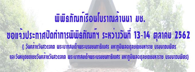 พิพิธภัณฑ์เรือนโบราณล้านนา มช. ขอแจ้งประกาศปิดทำการพิพิธภัณฑ์ฯ ระหว่างวันที่ 13-14 ตุลาคม 2562