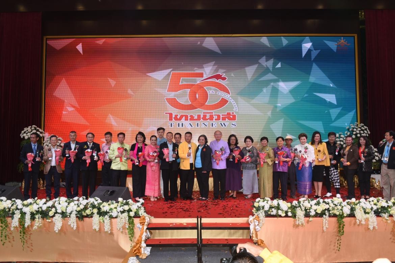 นายสนั่น ธรรมธิ  เข้ารับโล่ประกาศเกียรติคุณ 50 ปีไทยนิวส์ 50 คนเด่น